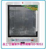 晶工 三層紫外線烘碗機 EO-9053/EO9053【刷卡分期+免運】