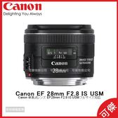 Canon EF 28mm F2.8 IS USM 定焦廣角鏡頭 總代理台灣佳能公司貨 周年慶特價 可傑
