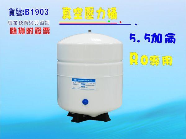 壓力桶RO純水機專用5.5加侖.淨水器.濾水器.飲水機(貨號:B1903) 【七星淨水】