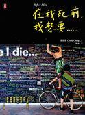 (二手書)在我死前,我想要……