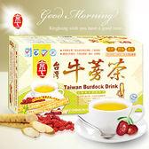 【京工】台灣牛蒡茶(30入)~300 g/盒~純素食