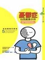 二手書博民逛書店 《憂鬱症自我癒療手冊》 R2Y ISBN:9573246600│陳錦輝