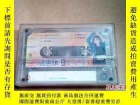 二手書博民逛書店張惠妹罕見老磁帶17747 張惠妹 老磁帶 張惠妹 老磁帶