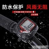 車碼錶 自行車碼錶有線山地車測速器里程速度計防水無線騎行裝備單車配件 交換禮物