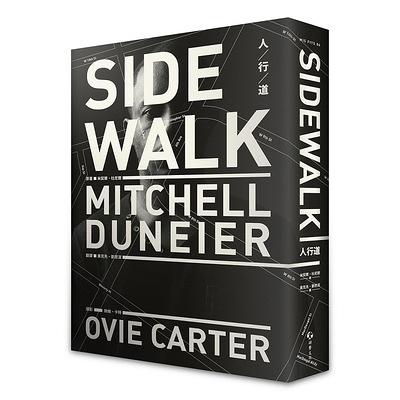 人行道(Sidewalk)