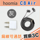 Hoomia C8Air 彩色魔球入耳式立體聲 航空版耳機 灰,通話功能、飛機轉接頭,分期0利率