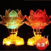佛燈 led蓮花燈佛供燈長明燈佛前供奉荷花燈一對家用觀音財神爺電蠟燭 - 夢藝家