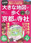 (最新版)漫遊京都神社寺廟走透透完全地圖情報