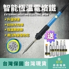 電焊槍 電桿筆 (可加購)烙鐵架 焊錫 焊錫吸錫器 電烙鐵【保固一年 送5個烙鐵頭】