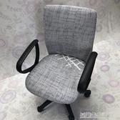椅套 老板椅套辦公電腦椅子套布藝座椅套轉椅套連體彈力全包凳子套