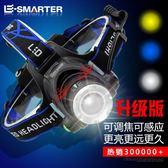 戶外led感應頭燈強光充電變焦頭戴式鋰電筒超亮夜釣魚疝氣礦燈小 全網最低價