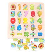 數字母拼圖積木益智玩具1-2周歲寶寶早教男女孩3-6歲兒童木質拼板   智能生活館