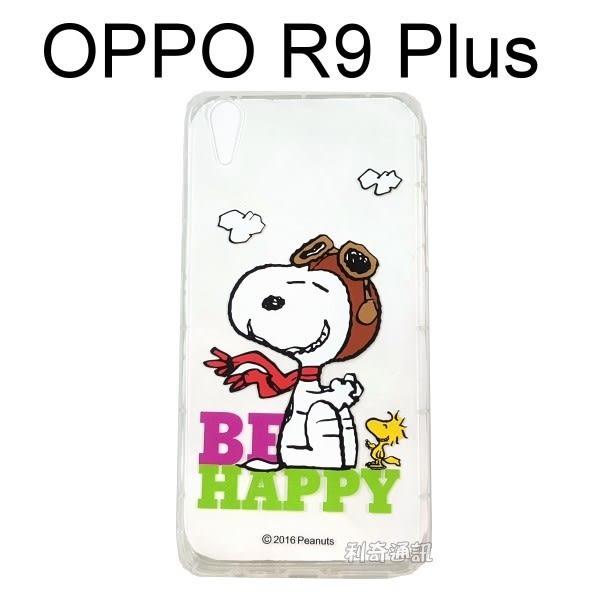 SNOOPY空壓氣墊軟殼 [開心] OPPO R9 Plus 史努比【正版授權】