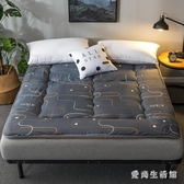 加厚床墊 軟墊被單人雙人家用褥子學生宿舍海綿榻榻米 BT5231『愛尚生活館』