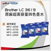 brother LC3619XL-C M Y BK 高容量墨水 適用機型 MFC-J2330, MFC-J2730, MFC-J3530, MFC-J3930