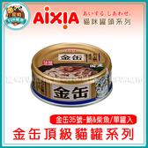 *~寵物FUN城市~*《日本AIXIA愛喜雅》金缶頂級貓罐系列70g【金缶35號-鮪.柴魚/單罐】金罐,貓咪罐頭