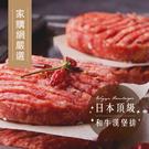 【家購網嚴選】頂級和牛漢堡排X5包(100g/包) 真空包