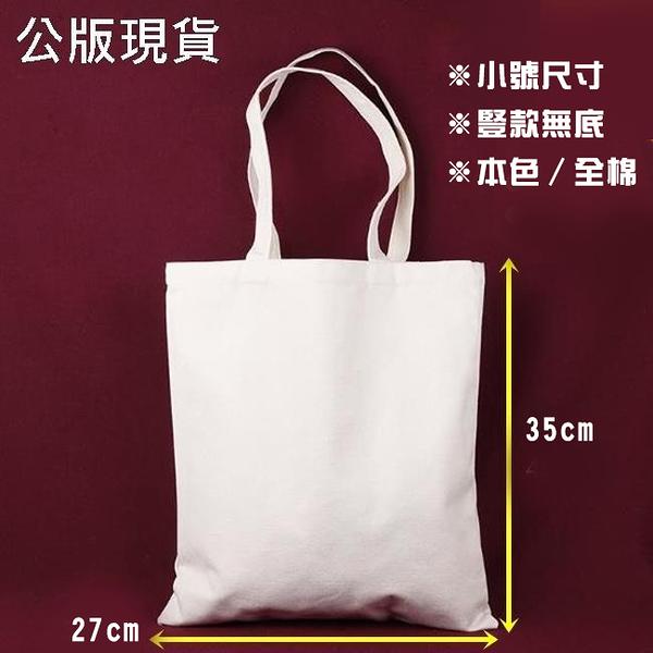 客製化 胚布袋 小號27*35 帆布袋 訂製 空白袋 蝶古巴特 手提袋 購物袋 環保袋【塔克】