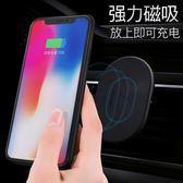 車載無線充電器蘋果X專用支架磁吸iphone8plus手機快充底座QI八蘋果手機專用【萬聖節88折