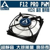 [地瓜球@] ARCTIC F12 PRO PWM 12公分 風扇 懸吊型 溫控 超靜音 高風量