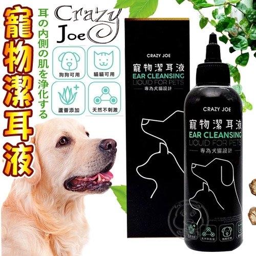 【🐱🐶培菓寵物48H出貨🐰🐹】Crazy Joe瘋狂的喬》專為犬貓設計寵物潔耳液-200ml