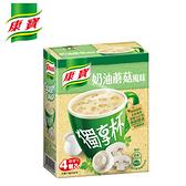 【康寶】奶油風味獨享杯蘑菇(盒/4入)