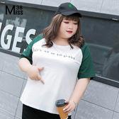 Miss38-(現貨)【A04833】白拼墨綠 斜肩短袖 純棉彈力 寬鬆遮肚 大尺碼T恤 上衣 休閒- 大尺碼女裝