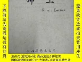 二手書博民逛書店罕見稀土Y210692 Rare Earths 江西省稀土公司