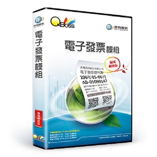 QBoss 電子發票模組 區域網路版 (需搭配進銷存)