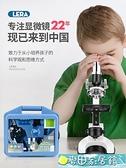 兒童科學顯微鏡生物專業小學生初中生生日禮物玩具光學實驗套裝 麥田家居館