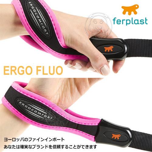 【培菓平價寵物網 】義大利ferplast飛寶》Ergo Fluo舒適富樂牽G25/120cm