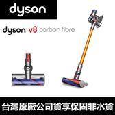 台灣公司貨 Dyson Cyclone V8 SV10 CARBON 10吸頭 頂規 無線 吸塵器【DYS005】