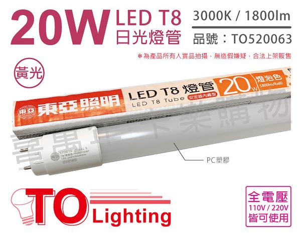 TOA東亞 LTU010-20AAL LED T8 20W 3000K 黃光 全電壓 4尺 日光燈管 塑膠管 _ TO520063