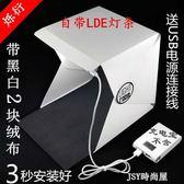 爍衍 LED小型攝影棚迷你柔光箱可折疊拍攝燈箱簡易拍攝臺日光    JSY時尚屋
