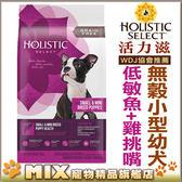 ◆MIX米克斯◆美國活力滋.無穀小型幼犬 低敏魚加雞挑嘴配方4磅(1.81kg),WDJ推薦飼料