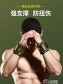 wonny 健身護腕男扭傷手腕臥推力量舉專業助力帶硬拉手套繃帶護具好樂匯