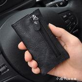 男多功能簡約汽車家用鑰匙包卡包鎖匙包匙鑰包迷你小個性通用 小確幸生活館