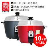南亞牌 10人份不鏽鋼電鍋 EC-210 台灣製造
