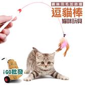 〈限今日-超取299免運〉逗貓棒-鋼絲款 貓咪玩具 寵物互動玩具 逗貓桿 貓咪用品【P0010】