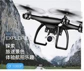 無人機無人機航拍高清專業飛行器遙控四軸直升飛機小型學生男孩兒童玩具JD新年提前熱賣