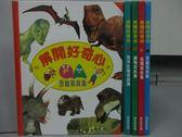 【書寶二手書T8/少年童書_YJJ】解開好奇心-恐龍寫真集_海洋生物寫真集_植物寫真集等_共5本合售