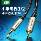 綠聯同軸音頻線3.5mm轉SPDIF數字輸出rc