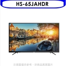 禾聯【HS-65JAHDR】65吋4K連...