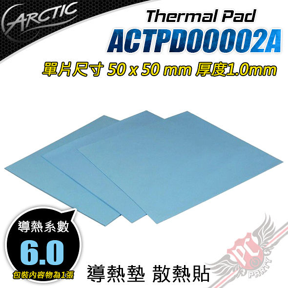[ PC PARTY ] Arctic Cooling Thermal pad ACTPD00002A 散熱 導熱貼片
