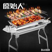 燒烤架 燒烤爐戶外折疊碳烤爐家用木炭燒烤工具全套加厚不銹鋼燒烤架 CP2497【甜心小妮童裝】