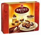 義美巧克力名店禮盒-年節限定【合迷雅好物超級商城】