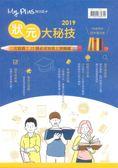 my plUs+ 加分誌特刊:2019狀元大秘技 一次披露15個必須知道上榜關鍵
