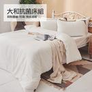 床包被套組 / 雙人加大【大和抗菌】含兩件枕套 40支純棉 戀家小舖台灣製AAS312