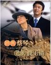 停看聽音響唱片】【CD】經典蔡琴 / 老...