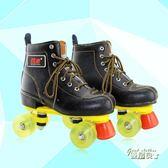 成人雙排溜冰鞋輪滑鞋四輪閃光